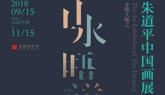 新浪展讯|山水悟道—朱道平中国画展9月15日开幕