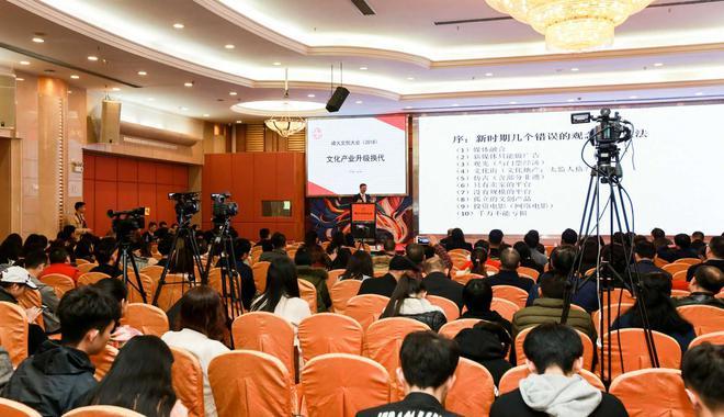 2018峰火文创大会首场论坛:文化产业升级换代
