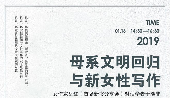 作家岳红对话学者于晓非暨新书首发会1月16日召开