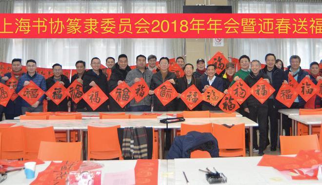"""上海书协篆隶委员会2018迎春送""""福""""进机关活动"""