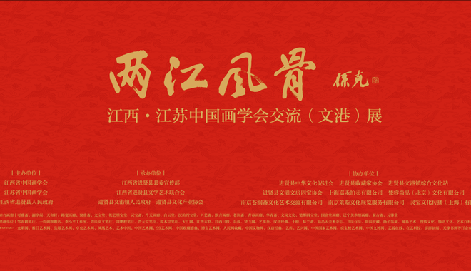 两江风骨—江西·江苏中国画学会交流展隆重开幕