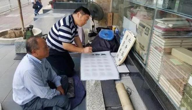 當中國書協副主席遇到街頭練書法的修鞋匠……
