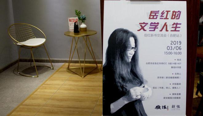 热点推荐:女作家岳红新书交流会在合肥举行