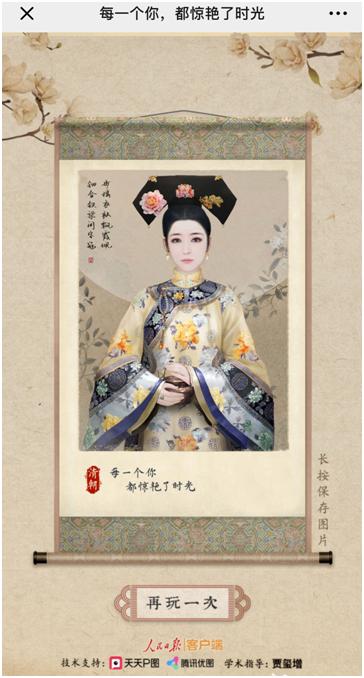湘绯品牌创始人郭婧女士在《快看!这里有你在不同时代的美丽模样》h5上呈现的清朝古装造型