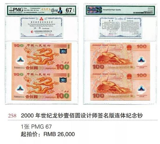 18福字币竟然拍了1万7