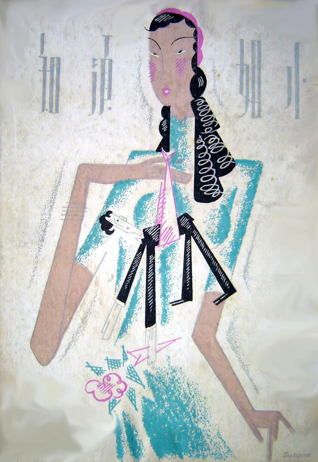 1931年10月版,《小姐须知》 封面