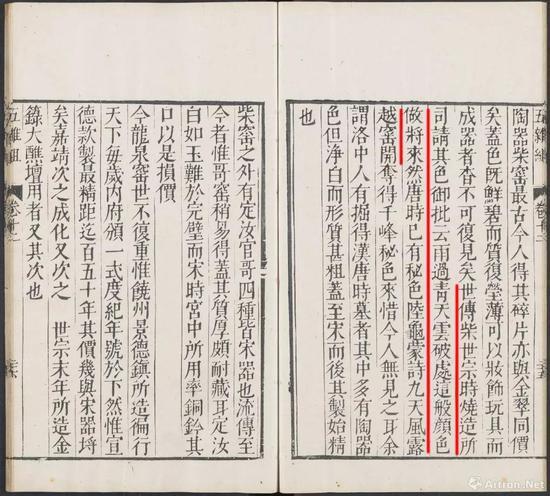 ▲《五杂俎》,吴航宝树堂藏板,明刊本
