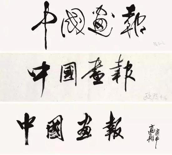 陈叔亮《中国画报》