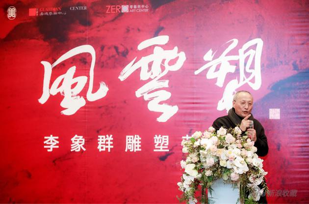 中国美术家协会副主席曾成钢致辞
