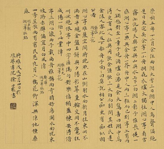 前人写湖心亭小记40X40CM
