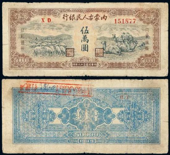 Lot 1340 民国三十八年内蒙古人民银行券伍万圆