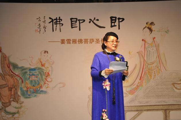 艺术家姜雪雁女士致辞