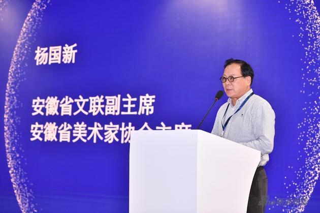 安徽省文联副主席、安徽省美术家协会主席杨国新