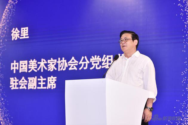 中国美术家协会分党组书记、驻会副主席徐里