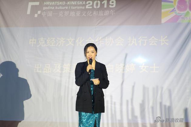 中克经济文化合作协会执行会长 展览引入及策展人白晓婷女士致辞
