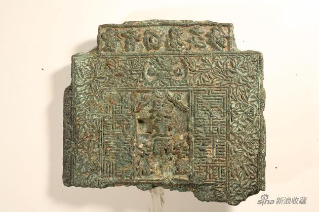 486a金代诏书回易交钞铜印版,重量2356、5克,残长143毫米,宽161、5毫米。