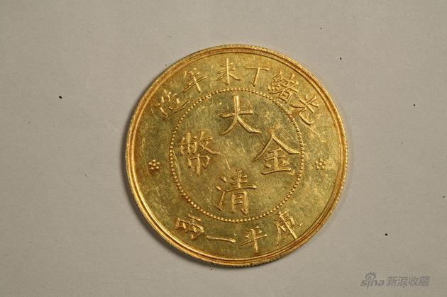 235a丁未大年夜清金币一两,重量36、2克,直径38、9毫米。