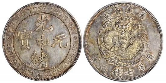 Lot 2567   1889年喜敦版广东省造光绪元宝库平七钱三分银币样币(PCGS SP62)