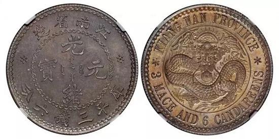 Lot 2607   1896年无纪年江南省造光绪元宝库平三钱六分银币试铸样币(NGC PF67)