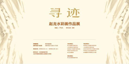 赵龙水彩画作品展将亮相北京画院美术馆