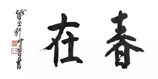 陈佩秋先生书法作品