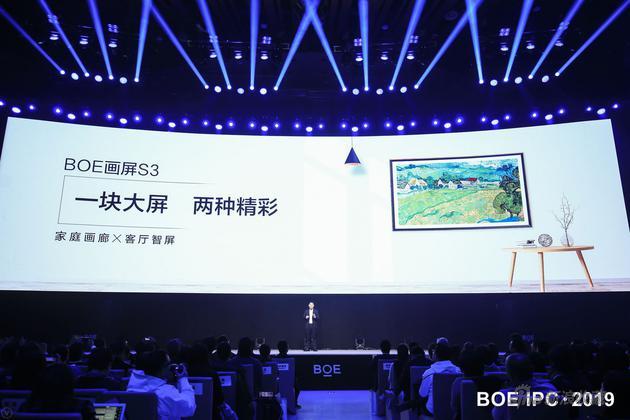 "BOE画屏S3完成""一块大年夜屏,两种出色"""