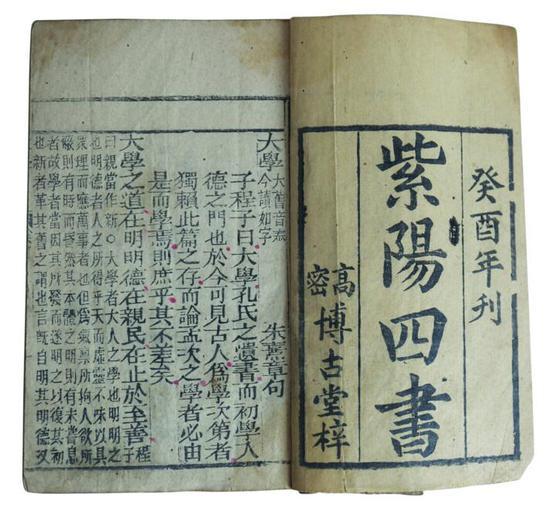 圖1 清代《紫陽四書》