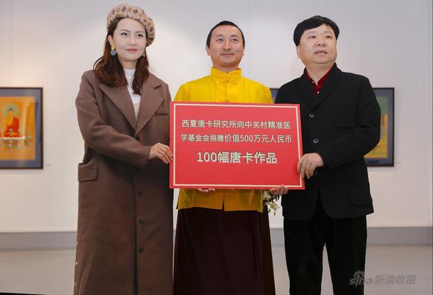 西夏唐卡研究所向中关村精准医学基金会捐赠唐卡仪式