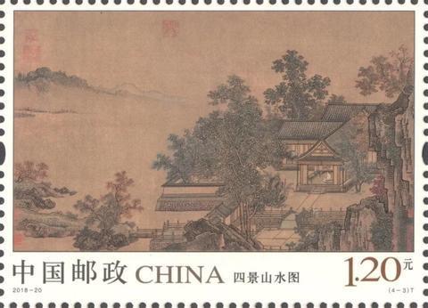 北京故宫博物馆《四景山水图》登上邮票