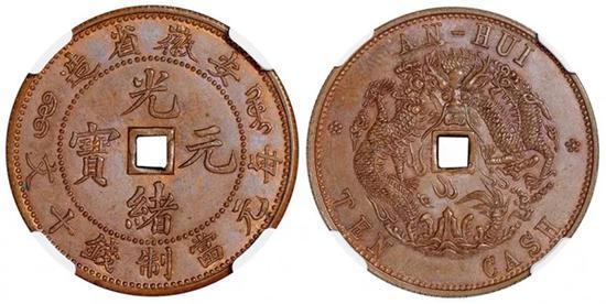 Lot 2603   1902年安徽省造光绪元宝方孔十文铜币试铸样币   (NGC-ACAB SP65BN)