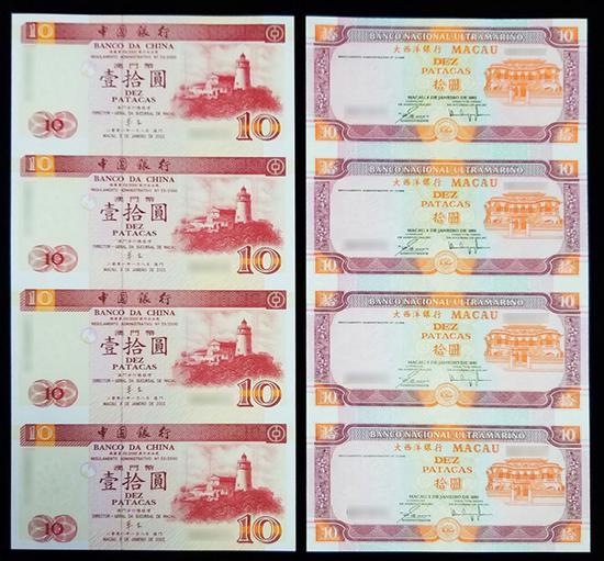 图为2001年澳门10元双错四连体(澳门大西洋银行版)