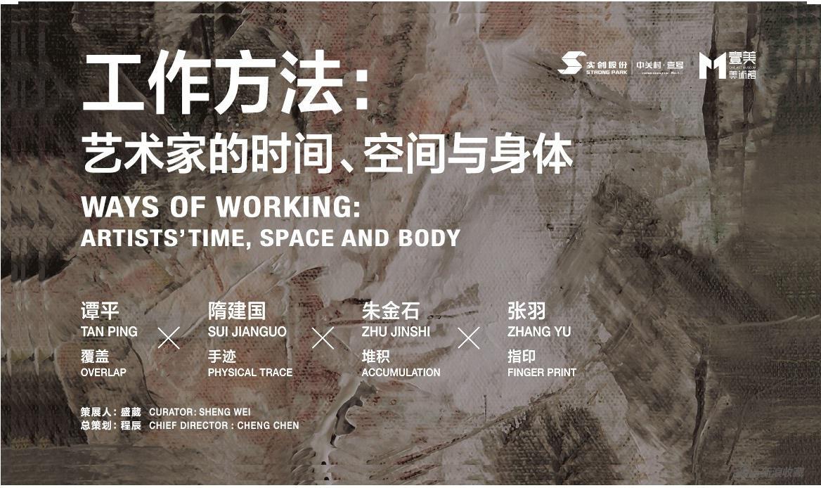 艺术家的时间、空间与身体