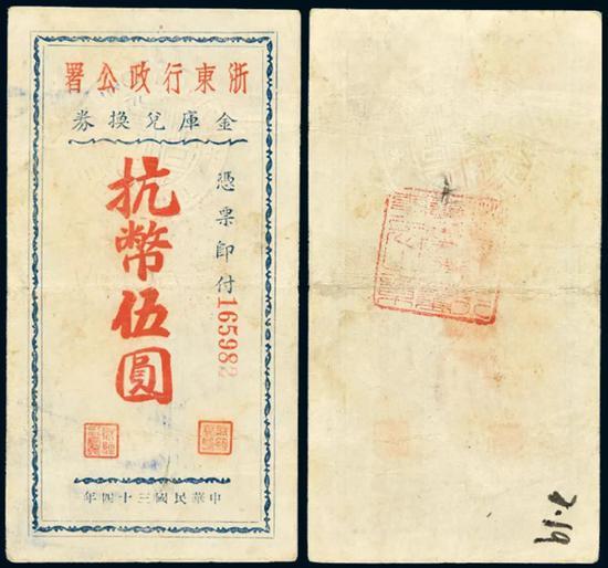 Lot 2527 民国三十四年浙东行政公署单面印刷金库兑换券直式抗币伍圆