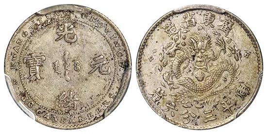Lot 2568   1890年广东省造光绪元宝库平三分六厘银币样币   (PCGS AU55)