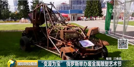 """""""变废为宝"""" 俄罗斯举办废金属雕塑艺术节"""