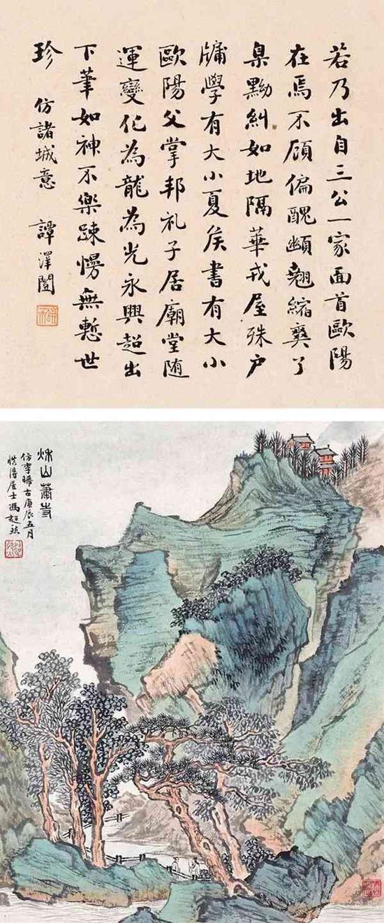 北京诚轩2018春拍之书画专场