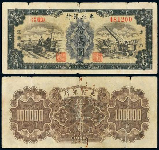 Lot 1349 1950年东北银行地方流通券拾万圆