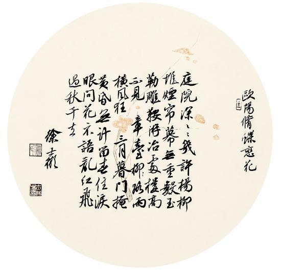 欧阳修蝶恋花 33X33CM