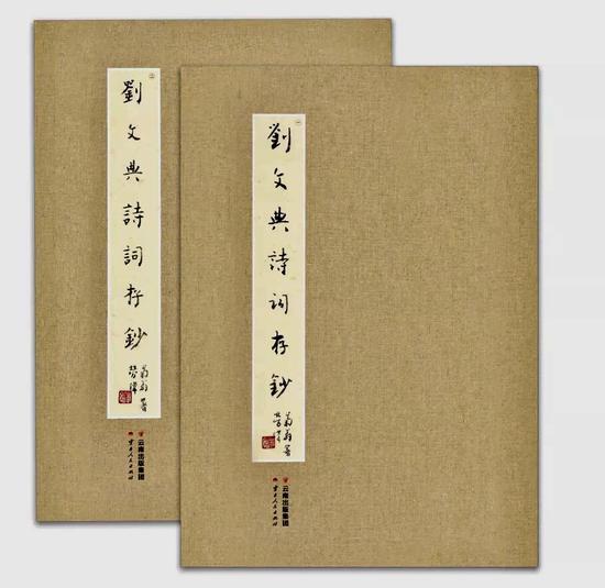 《刘文典诗词存钞》(行草卷、楷书卷)云南人民出版社出版