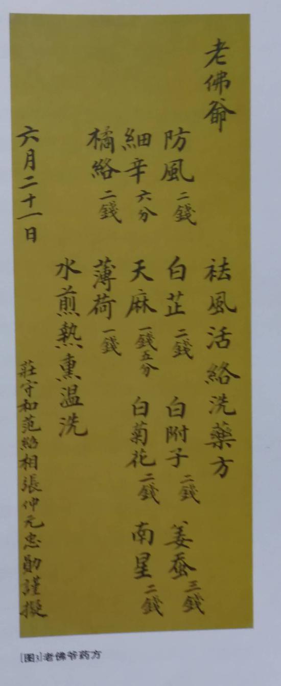 上图选自关雪玲著《清代宫廷医学与医学文物》(2008年紫禁城出版社)。所求购的,与此相类,但年份需在1840年以前。