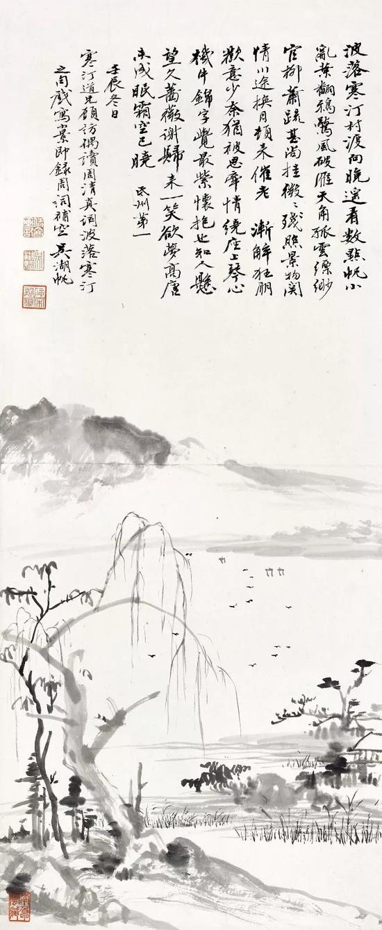 Lot073 吴湖帆 雁过寒汀数帆小   镜心 水墨纸本   壬辰(1952年)作