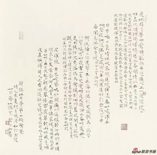 金竺雨书法作品《牡丹亭第十剧节录》