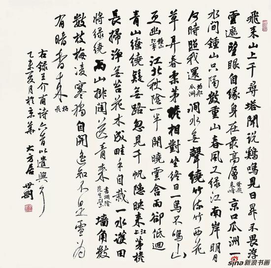 行书王安石诗 68x68cm