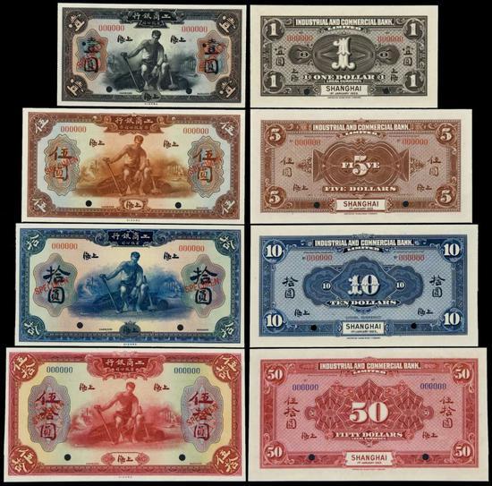 Lot 1285   民国十二年工商银行有限公司银元券上海壹圆、伍圆、拾圆、伍拾圆样票各一枚