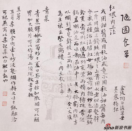 王亦农 随园食单 30×30cm 2018 纸本水墨