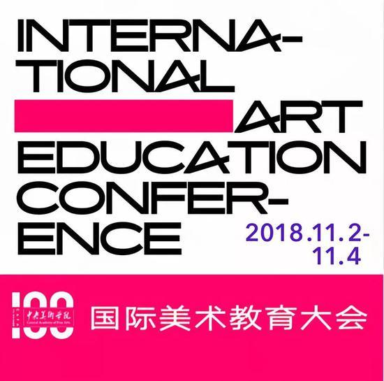 国际美术教育大会