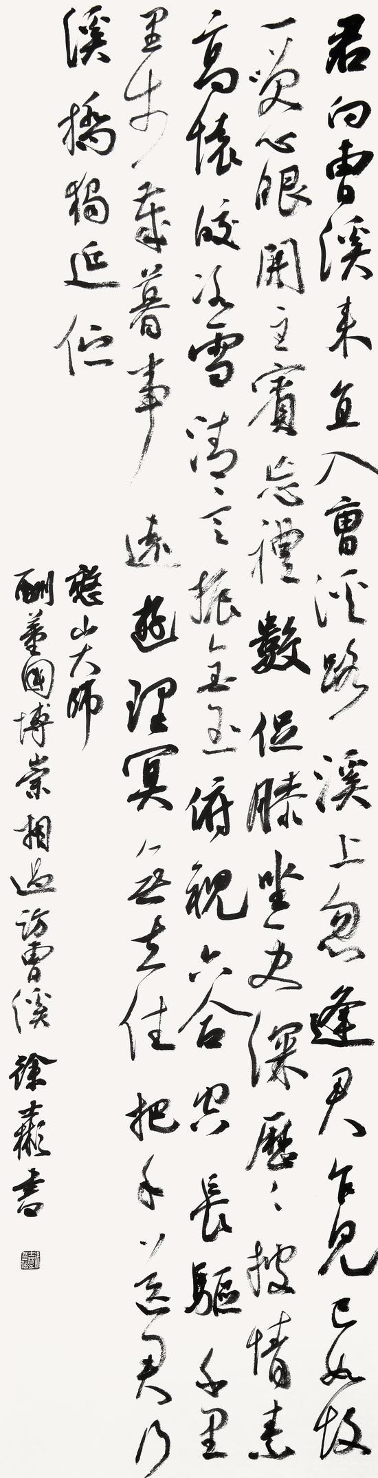 憨山大师诗 48X180CM