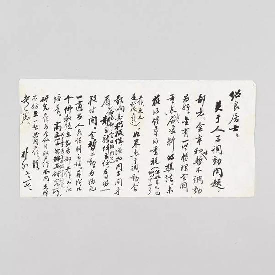 图录号 17007   赵朴初 致周绍良有关中国佛教协会人事调动信札一通一页   信笺 一通一页(带信封一枚)   34×17cm