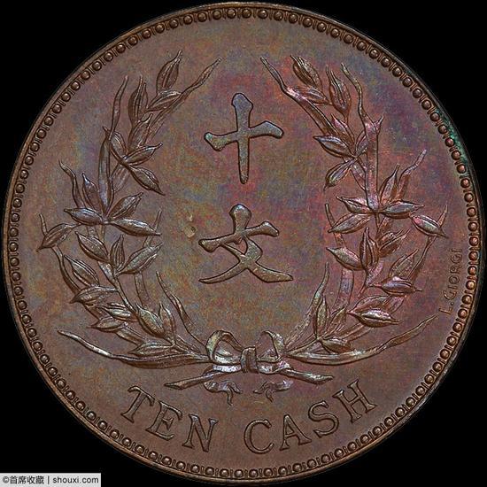 中华民国共和纪念币十文签字样币