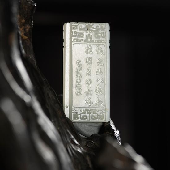 清乾隆·芝亭作白玉雕明月飞仙诗文牌   起拍价RMB:1,200,000   成交价RMB:1,562,000